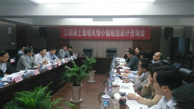 江阴市璜土葡萄风情小镇规划设计咨询会成功召开
