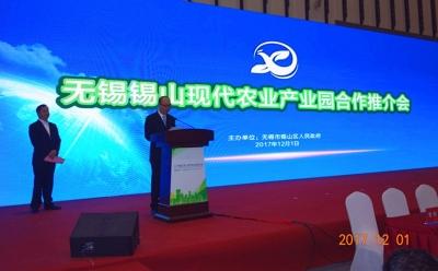 我市锡山区现代农业产业园在南京举办合作推介会